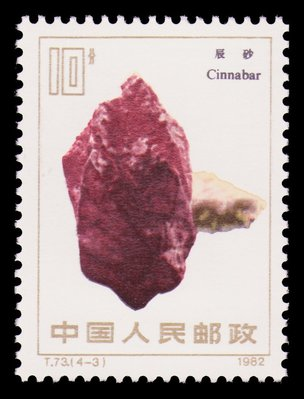 Cinnabar - China - 1982 -- 15/10/08