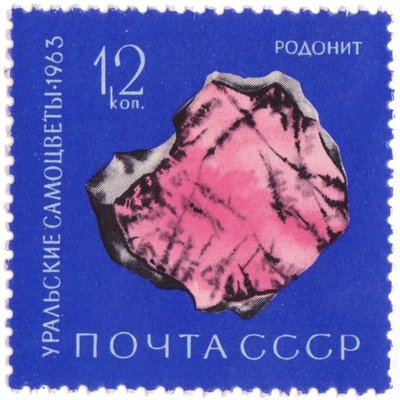 Rhodonite - Russia - 1963 -- 05/10/08