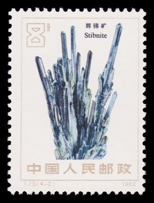 Stibnite - China - 1982 -- 15/10/08