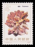 Orpiment - China - 1982 -- 15/10/08